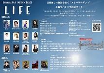 【公演中止】LIFE