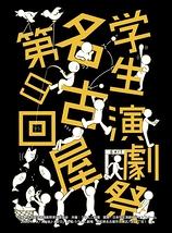 第9回名古屋学生演劇祭【公演中止】