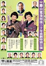 藤山寛美歿後三十年喜劇特別公演【全公演中止】