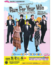 Run For Your Wife【公演延期】