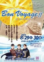 ファミリーミュージカル Bon Voyage!!