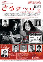 女々しき力プロジェクト〜序章『さるすべり〜コロナノコロ〜』『片づけたい女たち』