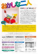 おかしな二人【宮城・長野・愛知公演中止】