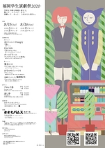 福岡学生演劇祭2020