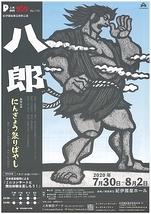 「八郎」同時公演 「にんぎょう祭りばやし」