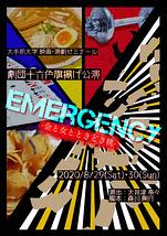 Emergency-金と女とときどき桃-