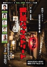 【無観客公演】愛しのバックストリート