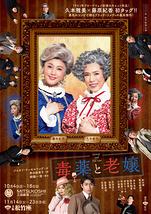 毒薬と老嬢【全公演中止】