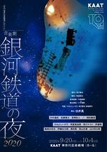 音楽劇「銀河鉄道の夜2020」