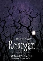 Re:organ(リオルガン)