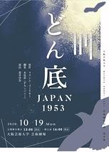 どん底JAPAN 1953