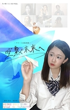 【短編リモート演劇】『空繋ぐ未来へ』