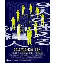 9人の迷える沖縄人