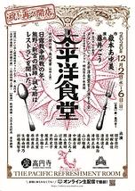 明治百五十年異聞『太平洋食堂』『彼の僧の娘』