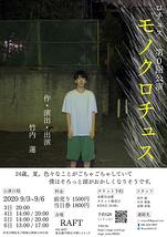 【公演中止】モノクロチュス