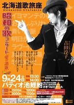 昭和の歌コンサート「愛の讃歌」
