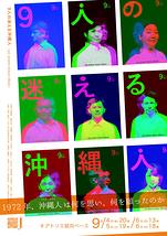 9人の迷える沖縄人(うちなーんちゅ)【オンライン配信】