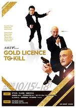 大田王 GOLD LICENCE TO KILL