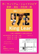 『リア王』リーディング公演