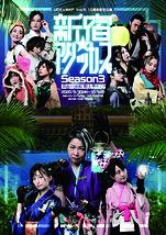 新宿☆アタッカーズ Season3