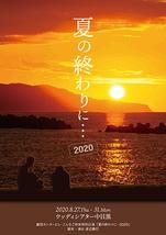 夏の終わりに…2020