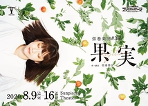 果実【8/13、8/14 公演中止】