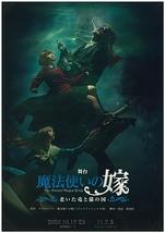 舞台『魔法使いの嫁~老いた竜と猫の国~』