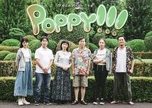 POPPY!!!(ポーピー!!!)