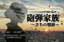 砲弾家族~さちの物語~