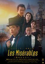 Les Miserables~惨めなる人々~