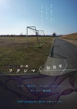 [Go Toイベント]詩X劇 フクシマの屈折率