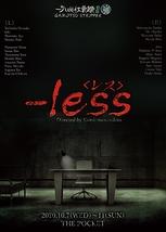 -less (レス)