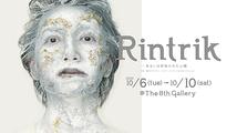 Rintrik-あるいは射抜かれた心臓