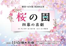 桜の園 四幕の喜劇