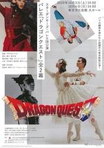 バレエ「ドラゴンクエスト」全2幕