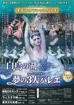 キエフ・クラシック・バレエ『白鳥の湖』【公演延期】
