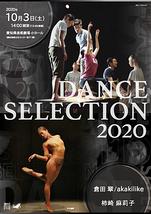 ダンス・セレクション2020