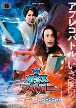 ザ・ボイスアクター2020~アニメーション&オンライン~