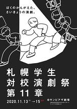 札幌学生対校演劇祭 第11章