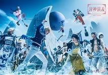 ミュージカル封神演義-開戦の前奏曲-【10/23-10/25公演中止】