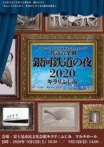 銀河鉄道の夜2020 キラリふじみ