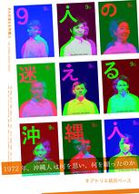 9人の迷える沖縄人 〜50 YEARS SINCE THEN ~【配信】