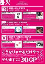 『劇団乱れ桜 × 空宙空地』