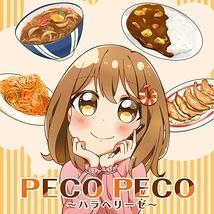 PECO PECO ~ハラヘリーゼ~