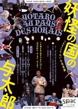 妖怪の国の与太郎(再演)