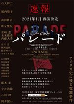 ミュージカル『パレード』【1月15日~17日公演中止】