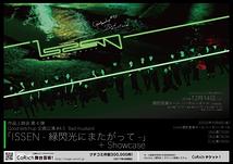作品上映会「ISSEN -緑閃光にまたがって-」+Showcase
