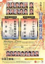 令和2年10月歌舞伎公演
