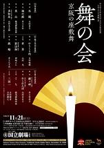 舞の会―京阪の座敷舞―