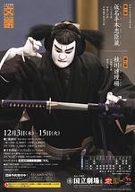 令和2年12月文楽公演【12月7日第二部公演中止】